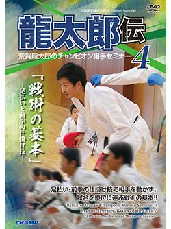 荒賀龍太郎のチャンピオン組手セミナー4 龍太郎伝 「戦術の基本」 -足払いと前拳の仕掛け技- (DVD)