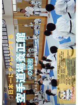 日本一にチャレンジする養正館の秘密 -空手による子供の精神・身体・神経発達と成長- (DVD)