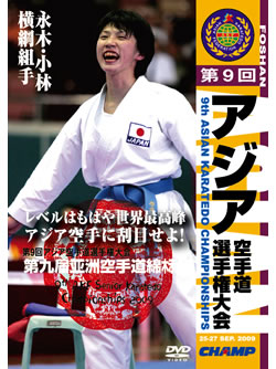 第9回アジア空手道選手権大会 (DVD)