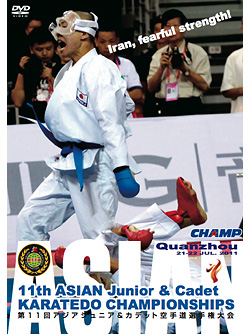 第11回アジア空手道選手権大会 -ジュニア&カデット- (DVD)