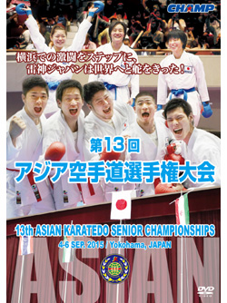 第13回アジアシニア空手道選手権大会 (DVD)