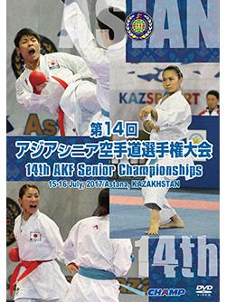 第14回アジアシニア空手道選手権大会 (DVD)