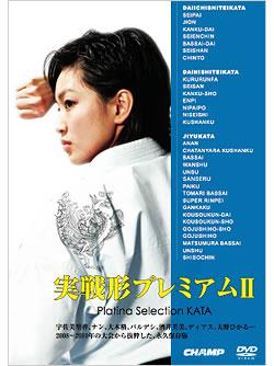 実戦形プレミアム 2 (DVD)