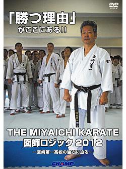 THE MIYAICHI KARATE 図師ロジック2012―宮崎第一高校の強さに迫る― (DVD)