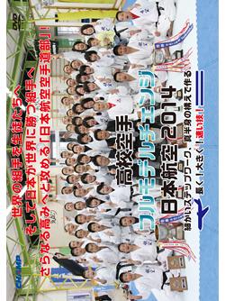 高校空手フルモデルチェンジ 日本航空2014 -細かいステップワーク、真半身の構えで作る、長く!大きく!速い技!-  (DVD)
