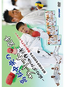 高松中央のサーキット空手 -ジャパニーズ・アガイエフの作り方- 相手の組手を封印する間合いとプレッシャー (DVD)