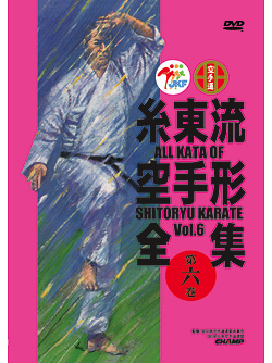 糸東流空手形全集 第6巻 (DVD)