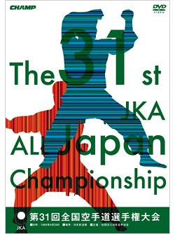 第31回全国空手道選手権大会