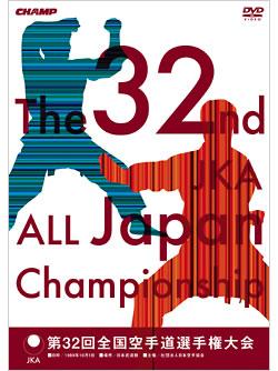 第32回全国空手道選手権大会