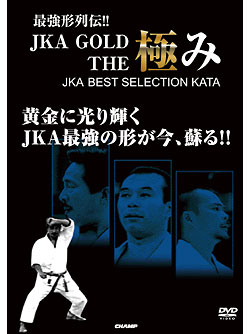 最強形列伝!! JKA GOLD THE 極み ~JKA BEST SELECTION KATA~
