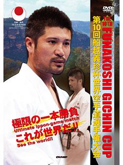第10回船越義珍杯世界空手道選手権大会 (DVD)
