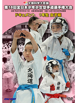 第18回全日本少年少女空手道選手権大会[1年生女子編] (DVD)