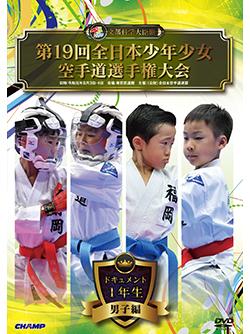 第19回全日本少年少女空手道選手権大会[1年生男子編] (DVD)