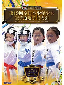 第19回全日本少年少女空手道選手権大会[2年生女子編] (DVD)