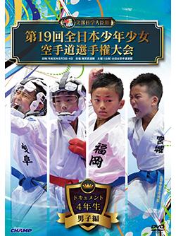 第19回全日本少年少女空手道選手権大会[4年生男子編] (DVD)