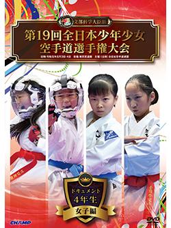 第19回全日本少年少女空手道選手権大会[4年生女子編] (DVD)