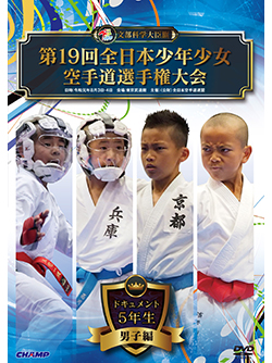 第19回全日本少年少女空手道選手権大会[5年生男子編] (DVD)