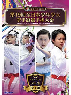 第19回全日本少年少女空手道選手権大会[6年生女子編] (DVD)
