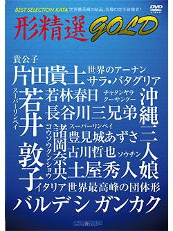 形精選GOLD BEST SELECTION KATA
