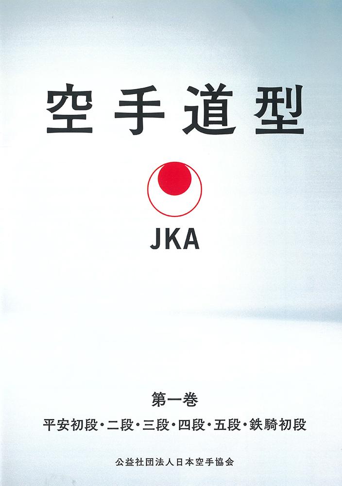日本空手協会 空手道型 第1巻 (DVD)