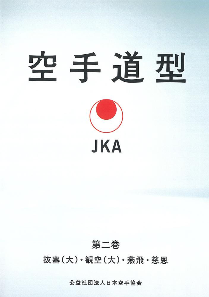 日本空手協会 空手道型 第2巻 (DVD)