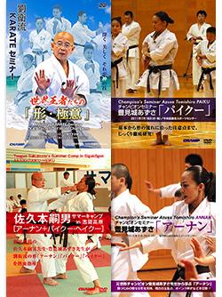 劉衛流・世界王者の形 4巻セット (DVD)