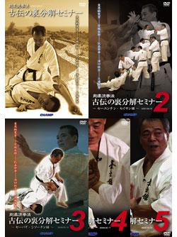 秘術大公開!「剛柔流拳法 古伝の裏分解セミナー」 5巻セット (DVD)