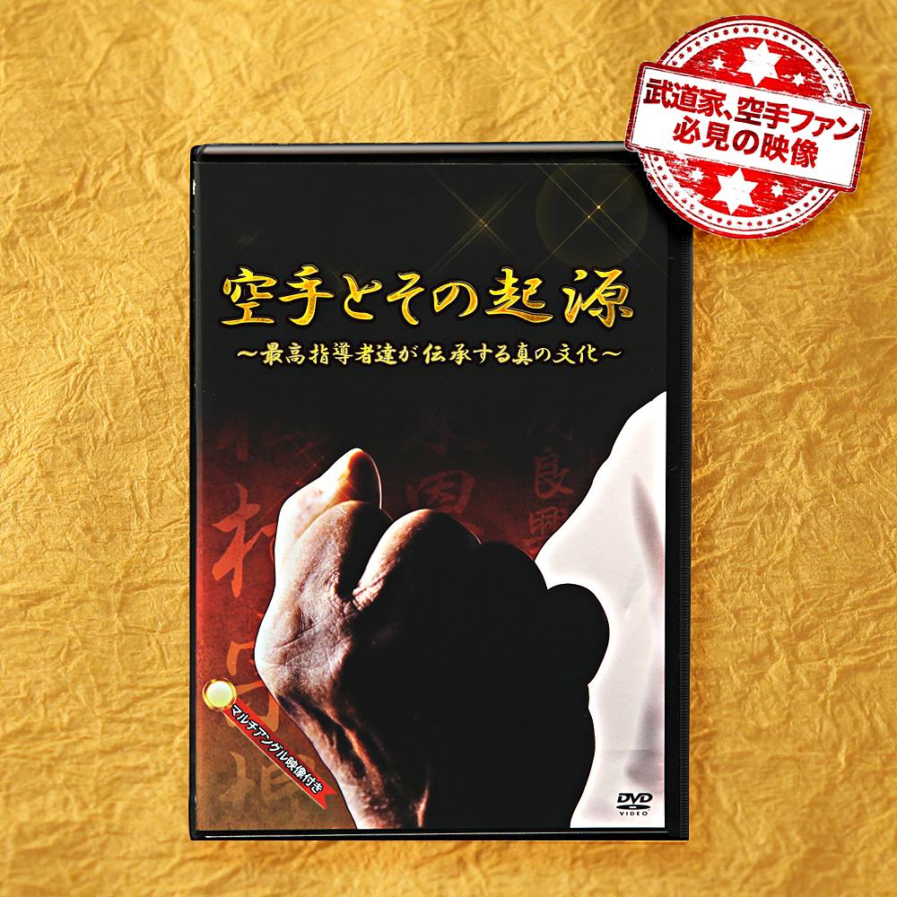 空手とその起源 ~最高指導者達が伝承する真の文化~(DVD)