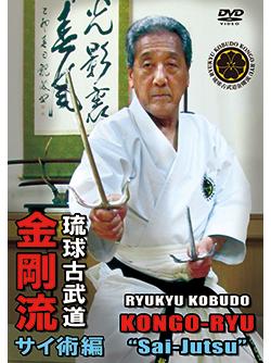 琉球古武道金剛流・サイ術編 (DVD)