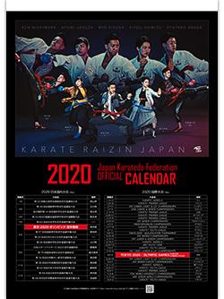 全空連カレンダー2020