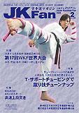 JKFan2005年2月号