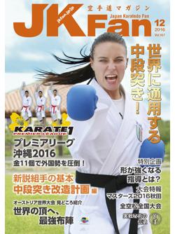 空手道マガジンJKFan2016年12月号