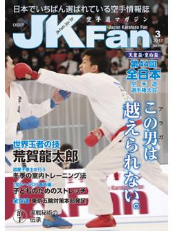 空手道マガジンJKFan2017年3月号