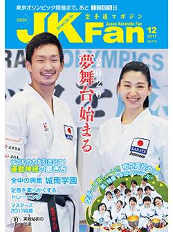 空手道マガジンJKFan2017年12月号