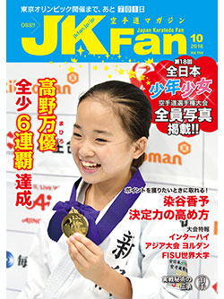 空手道マガジンJKFan2018年10月号