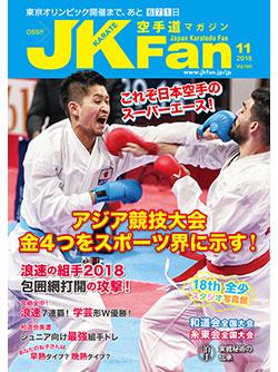 空手道マガジンJKFan2018年11月号