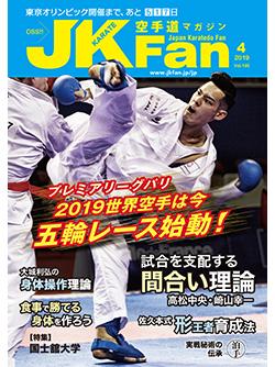 空手道マガジンJKFan2019年4月号