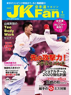 空手道マガジンJKFan2020年1月号