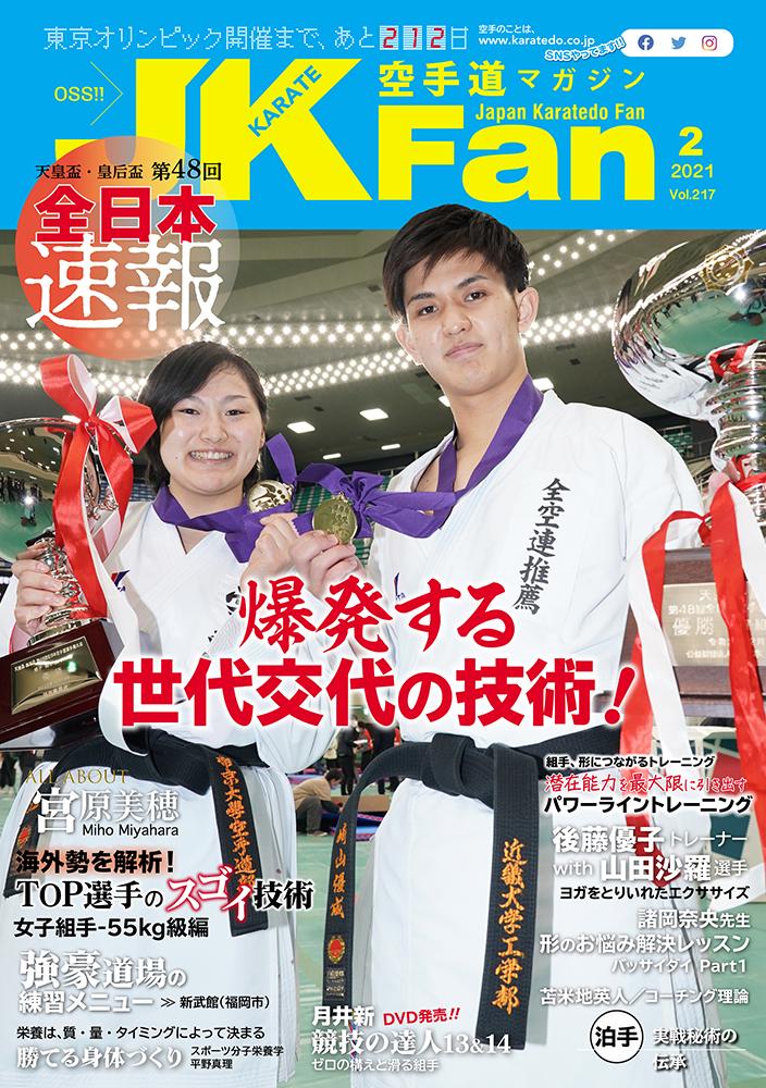 空手道マガジンJKFan2021年2月号