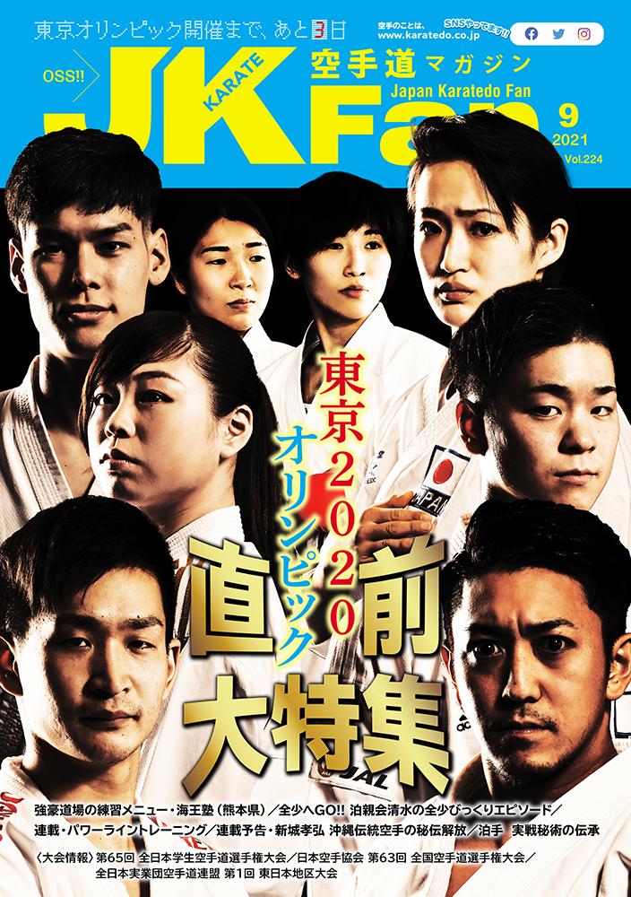 空手道マガジンJKFan2021年9月号