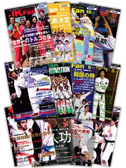 空手雑誌JKFan年間購読