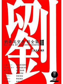 劉衛流空手形全集(書籍)改訂版