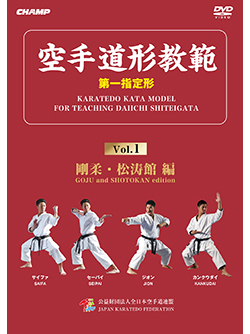 空手道形教範 第1指定形 Vol.1 剛柔・松涛館 編(DVD)