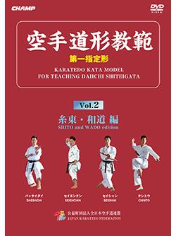 空手道形教範 第1指定形 Vol.2 糸東・和道 編(DVD)