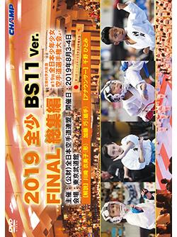 2019 全少 BS11 Ver. FINAL 総集編 -文部科学大臣旗 第18回全日本少年少女空手道選手権大会より- DVD版