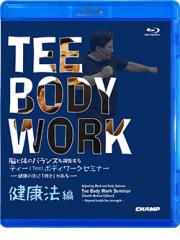 脳と体のバランスを調整する ティー(Tee)ボディワークセミナー 【健康法 編】 (Blu-ray)
