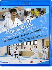 THE 和道会美濃2 -0(ゼロ)の構えから100の攻撃へ- 身体と技のリンクで実現!抜きでつくるスピード&爆発力 (Blu-ray)