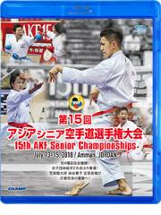 第15回アジアシニア空手道選手権大会 (Blu-ray)