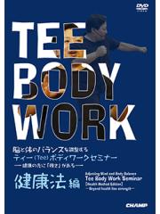 脳と体のバランスを調整する ティー(Tee)ボディワークセミナー 【健康法 編】 (DVD)