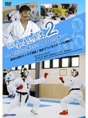 THE 和道会美濃2 -0(ゼロ)の構えから100の攻撃へ- 身体と技のリンクで実現!抜きでつくるスピード&爆発力 (DVD)